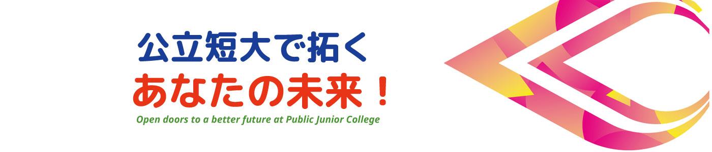全国公立短期大学協会